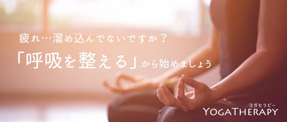 ヨガセラピー「呼吸を整える」